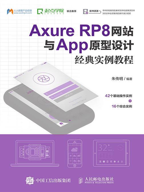 Axure RP8网站与App原型设计经典实例教程