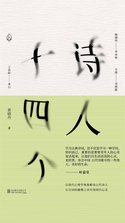 诗人十四个:十四位古代诗人和一位现代闯入者 一场始于1600年前的诗歌沙龙