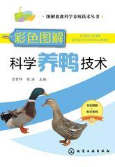 彩色图解科学养鸭技术