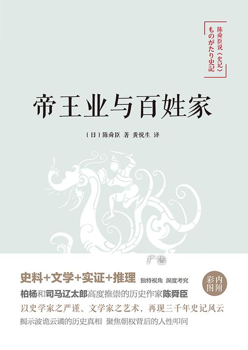 陈舜臣说《史记》:帝王业与百姓家