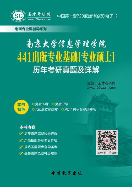 南京大学信息管理学院441出版专业基础[专业硕士]历年考研真题及详解
