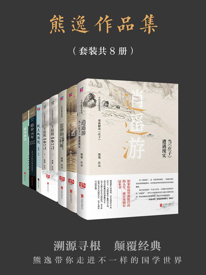 熊逸作品集(套装共8册)