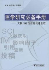 医学研究必备手册:文献与评价信息快速获取