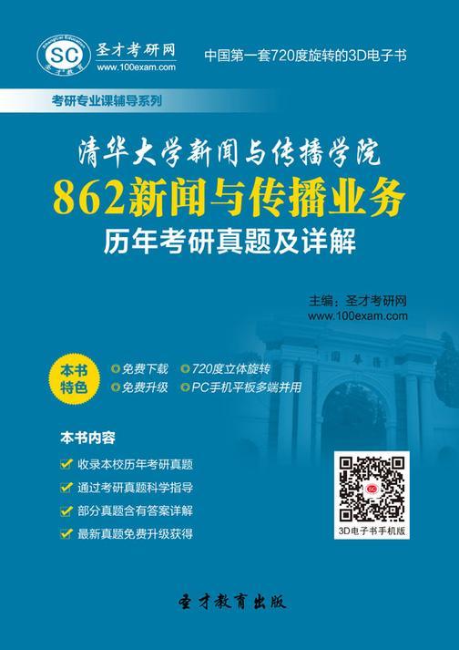 清华大学新闻与传播学院862新闻与传播业务历年考研真题及详解