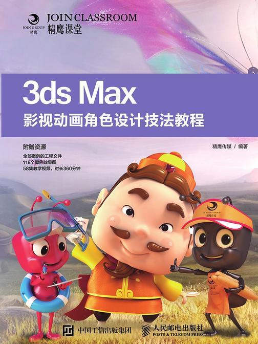 3ds Max影视动画角色设计技法教程