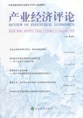产业经济评论(第12卷第3辑)(仅适用PC阅读)