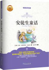 安徒生童话 新课标同步课外阅读(试读本)