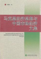 马克思经济思想与中国市场经济文集(仅适用PC阅读)