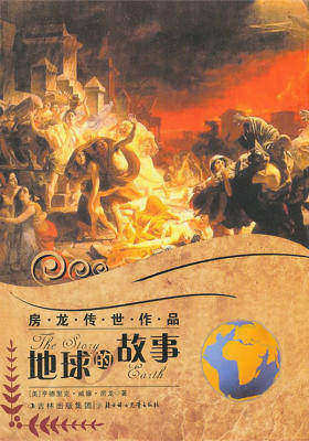 房龙传世作品:地球的故事(仅适用PC阅读)