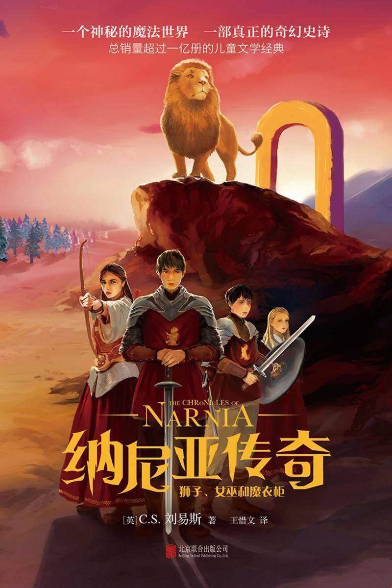 纳尼亚传奇:狮子、女巫和魔衣柜