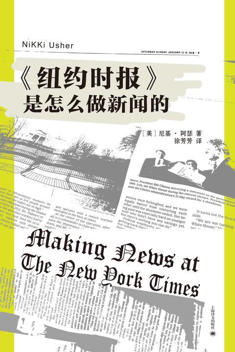 《纽约时报》是怎么做新闻的