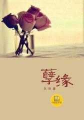 中国好小说:孽缘
