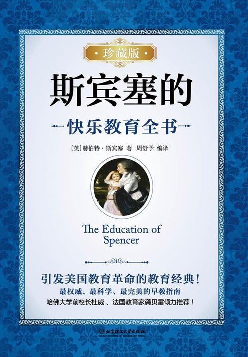 斯宾塞的快乐教育全书:珍藏版
