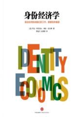 身份经济学