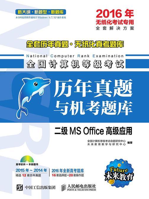 全国计算机等级考试历年真题与机考题库——二级MS Office高级应用