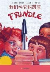 我们叫它粉灵豆——Frindle(试读本)