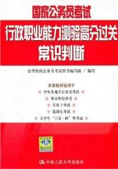 国家公务员考试行政职业能力测验高分过关:常识判断