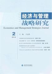 经济与管理战略研究(2013年第2期)(仅适用PC阅读)