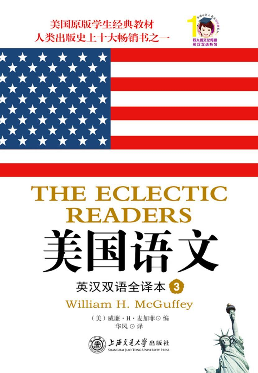 美国语文:英汉双语全译本(第3册)