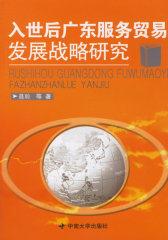 入世后广东服务贸易发展战略研究