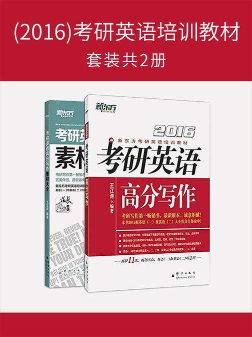 (2016)考研英语培训教材(套装共2册)