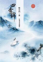 四季锦(超人气作者明月珰经典作品)