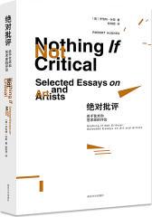 精典文库//绝对批评:关于艺术和艺术家的评论(试读本)