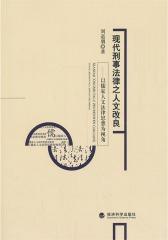现代刑事法律之人文改良:以儒家人文法律思想为视角