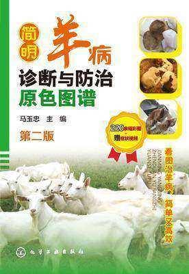1简明羊病诊断与防治原色图谱(第二版)