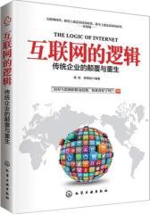 互联网的逻辑:传统企业的颠覆与重生(试读本)(仅适用PC阅读)