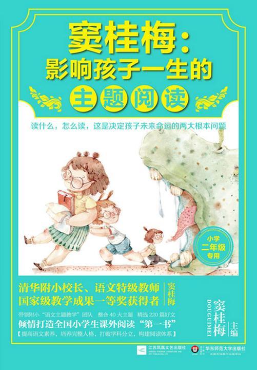 窦桂梅:影响孩子一生的主题阅读 小学生二年级专用