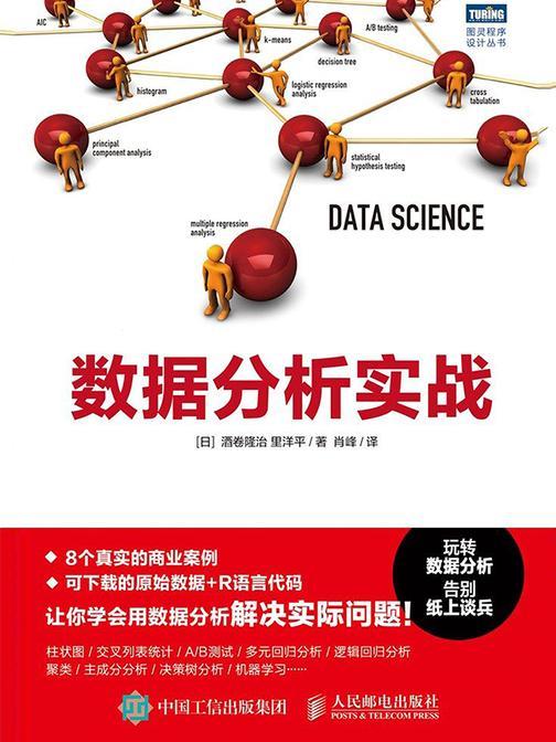 数据分析实战