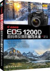 Canon EOS 1200D数码单反摄影技巧大全(试读本)(仅适用PC阅读)