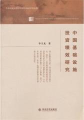 中国基础设施投资绩效研究(仅适用PC阅读)
