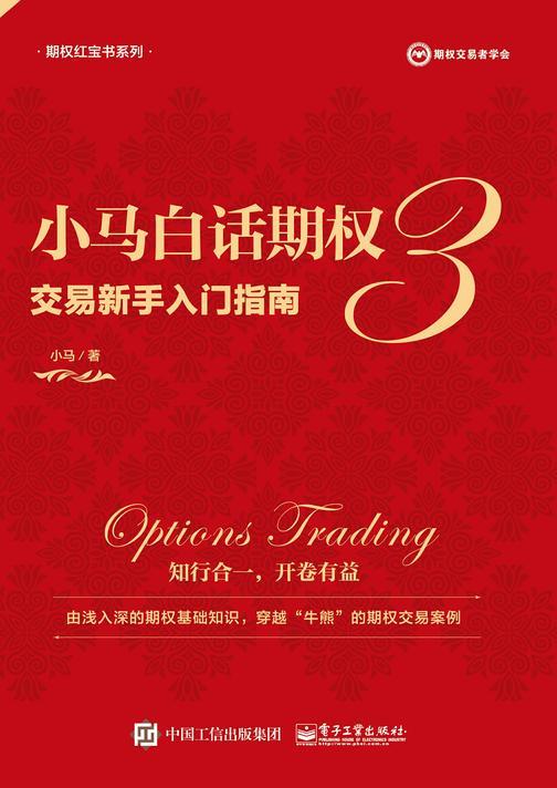 小马白话期权3——交易新手入门指南(全彩)