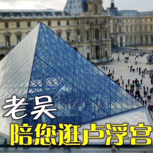 老吴陪您逛卢浮宫