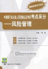 中国银行业从业人员资格认证考试考点采分:风险管理(仅适用PC阅读)
