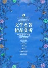 中国现代文学卷