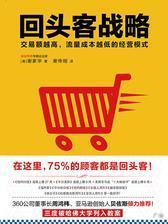 回头客战略:交易额越高,流量成本越低的经营模式
