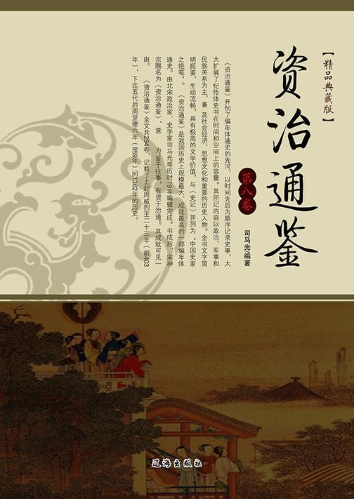 资治通鉴(第八卷)