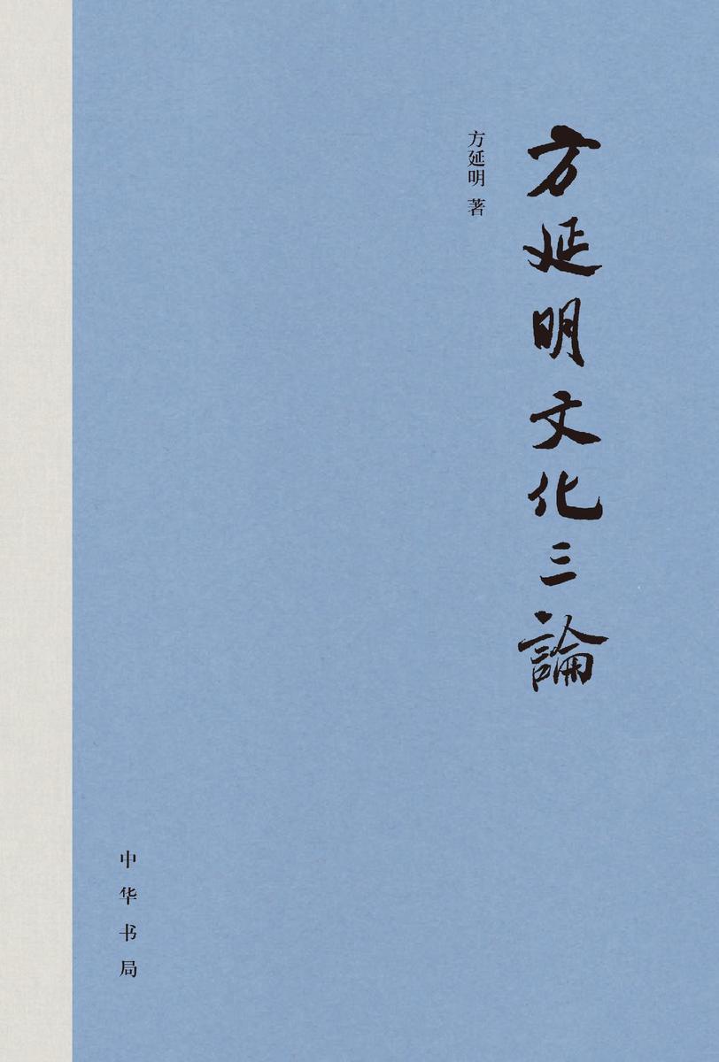 方延明文化三论(精)
