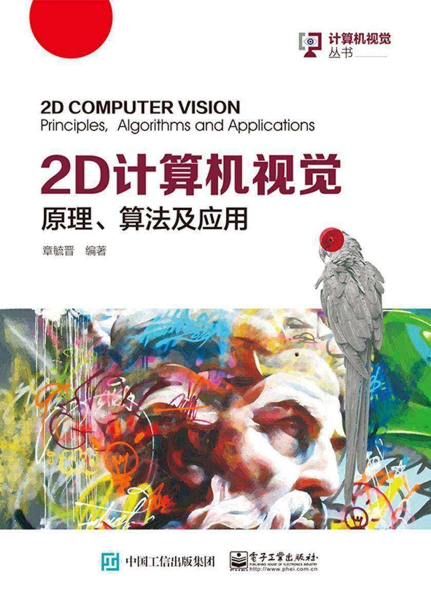 2D 计算机视觉:原理、算法及应用