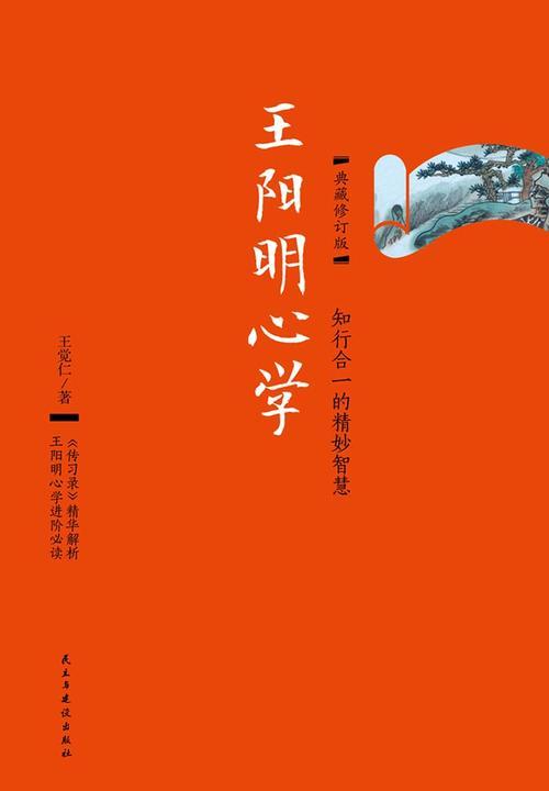 王阳明心学:典藏修订版
