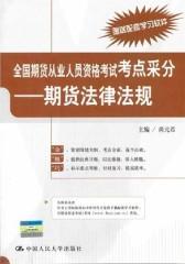 全国期货从业人员资格考试考点采分:期货法律法规(仅适用PC阅读)