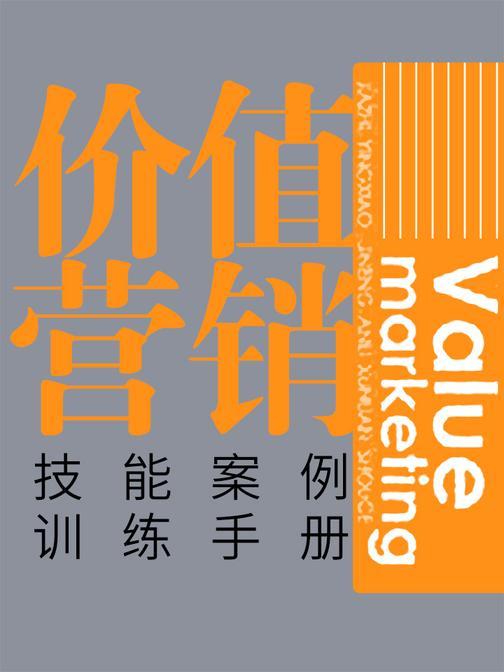 价值营销:技能案例训练手册