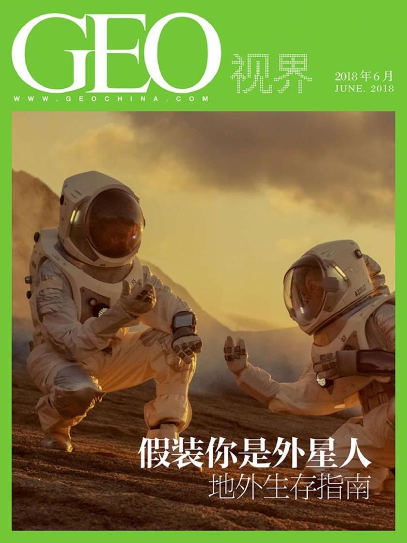 假装你是外星人:地外生存指南——GEO世界(2018年6月)(电子杂志)
