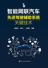 智能网联汽车先进驾驶辅助系统关键技术