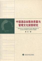 中国酒店产业服务质量与管理文化探索研究