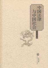 中国法律与中国社会(试读本)