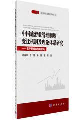 中国旅游业管理制度变迁机制及理论体系研究(试读本)